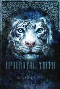 Проклятие тигра. Cкачать книгу бесплатно