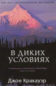http://bookfor.ru/uploads/posts/2013-03/1363914916_dzhon-krakauer-v-dikih-usloviyah.jpg