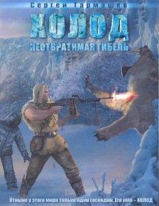 Обложка книги холод.неотвратимая гибель fb2