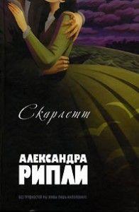 Александра Риплей Скарлетт Скачать Книгу