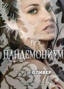 Обложка книги Пандемониум