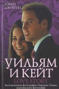кейт и уильям история знакомства