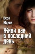 Обложка книги Живи равно как на окончательный день