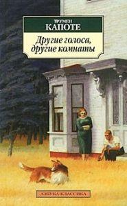 http://bookfor.ru/uploads/posts/2013-10/1380890404_drugie-golosa-drugie-komnaty.jpg