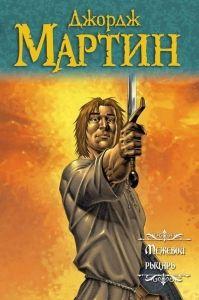 Таинственный рыцарь джордж р. Р. Мартин книгу скачать.