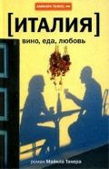Обложка книги Италия: вино, еда, любовь