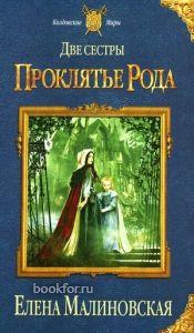 Книга любовь без права выбора скачать бесплатно