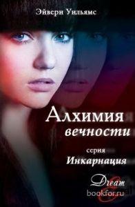 Дочь Викинга Юлия Крён Скачать