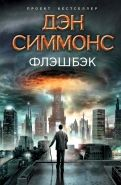Обложка книги Флэшбэк