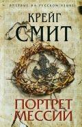 Обложка книги Портрет Мессии