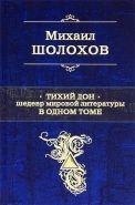 Обложка книги Тихий Дон. Шедевр знаменитый литературы на одном томе