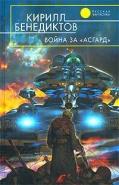 Обложка книги Война вслед «Асгард»