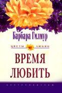 Обложка книги Время любить