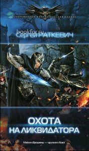 Славянские мифы читать 5 класс