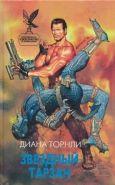 Обложка книги Звездный Тарзан