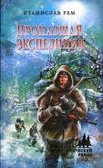Обложка книги Пропавшая экспедиция