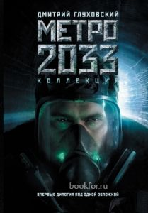 Книга метро 2034 дмитрий глуховский fb2