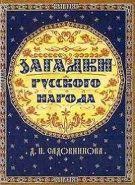 Обложка книги Загадки русского народа