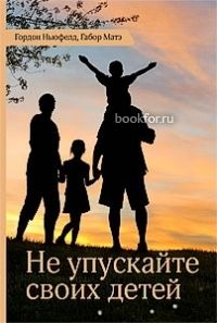 Книга не упускайте своих детей