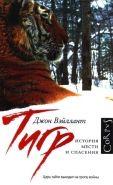 Обложка книги Тигр. История выметать да спасения