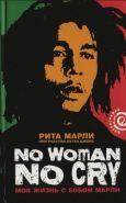������� ����� �No Woman No Cry�: ��� ����� � ����� �����