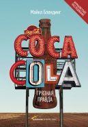 ������� ����� Coca-Cola. ������� ������