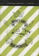 Обложка книги Письмоносец