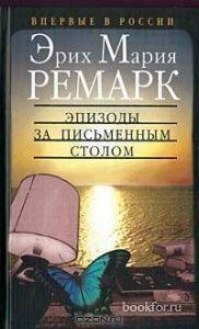 Книга слабая женщина склонная к меланхолии читать