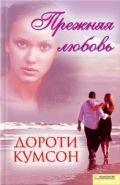Обложка книги Прежняя любовь