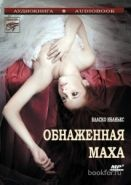 Обложка книги Обнаженная Маха