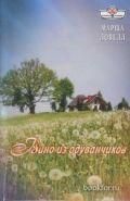 Обложка книги Вино изо одуванчиков