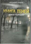 Обложка книги Книга теней