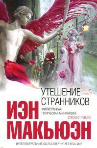 90 дней женевьевы книга читать онлайн