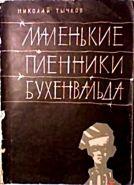 Обложка книги Маленькие пленники Бухенвальда