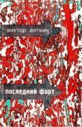 Обложка книги Последний фарт
