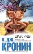 Обложка книги Древо Иуды