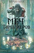Обложка книги Меч тамплиеров