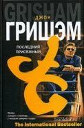 Обложка книги Последний присяжный