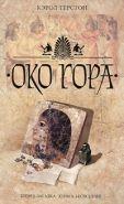 Обложка книги Око Гора