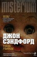 Обложка книги Глаза убийцы
