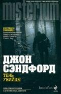 Обложка книги Тень убийцы