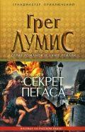 Обложка книги Секрет Пегаса