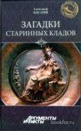 Обложка книги Загадки старинных кладов