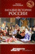 Обложка книги Загадки истории России