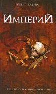 Обложка книги Империй