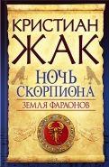 Обложка книги Ночь скорпиона