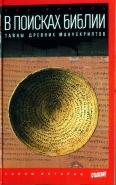 Обложка книги В поисках Библии. Тайны древних манускриптов