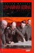 Обложка книги Случайная война. Вторая мировая