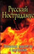 Обложка книги Русский Нострадамус. Легендарные пророчества равно предсказания