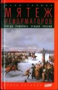 Обложка книги Мятеж реформаторов. Когда решалась удел России